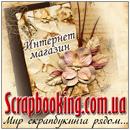Интернет-магазин «Scrapbooking.com.ua»