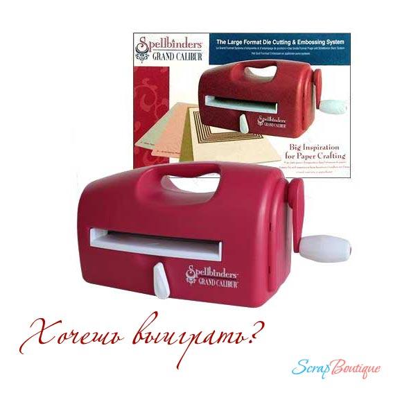 Супер «конфетка» от магазина Scrapbooking.com.ua
