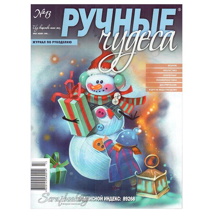 Ukr_magazine_ruch_chudesa_13